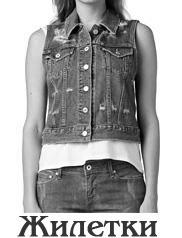Женские джинсовые жилетки